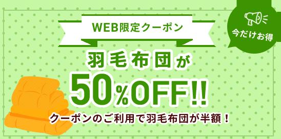 羽毛布団50%OFF