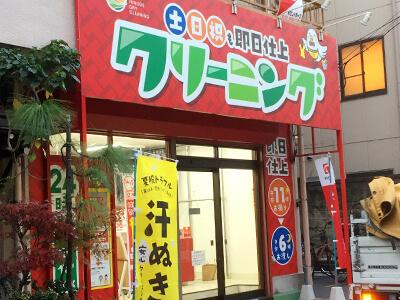 東陽駅前店