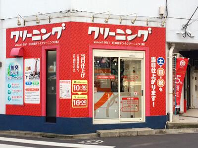 田端1号店