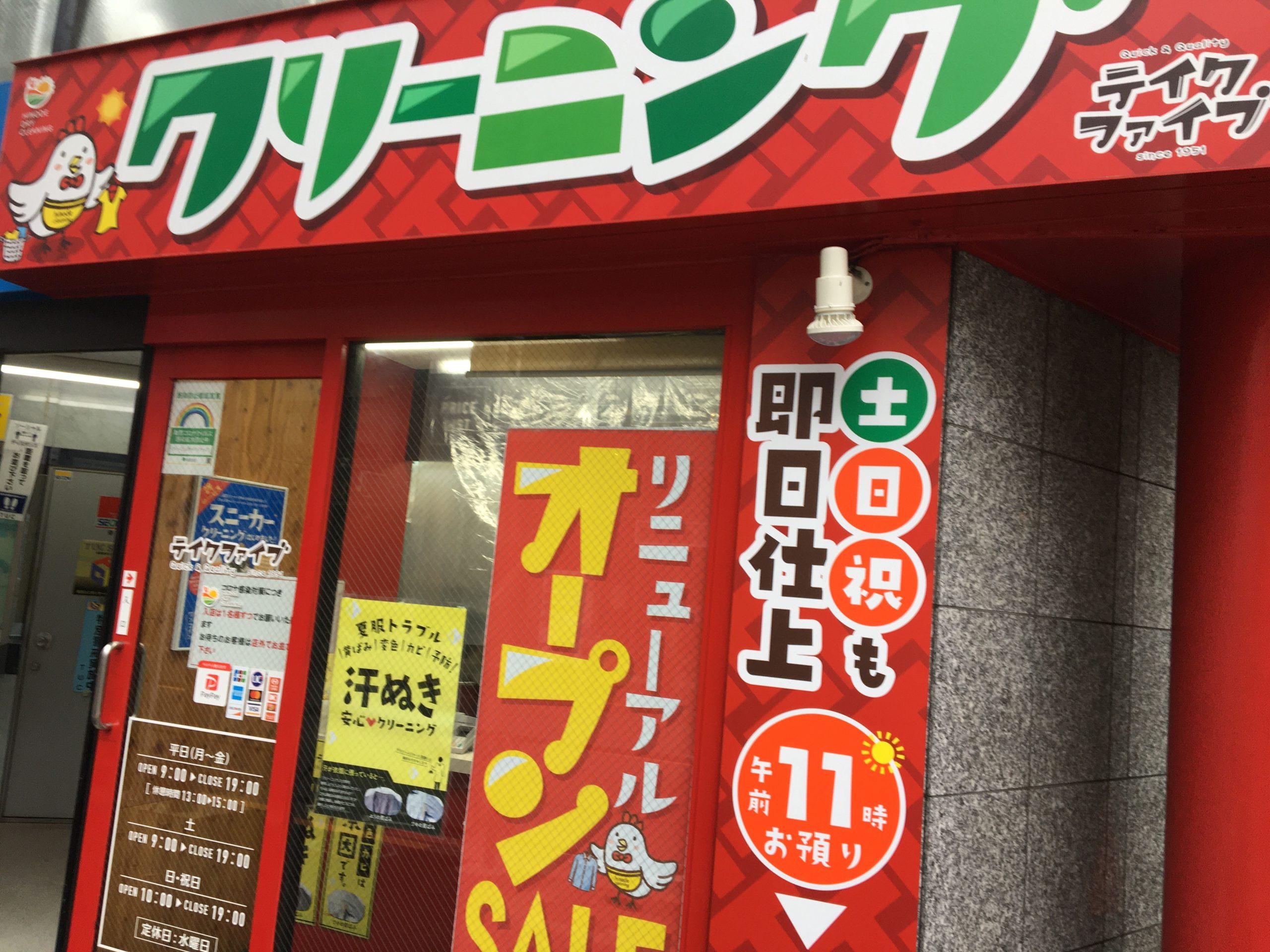 花の木橋店